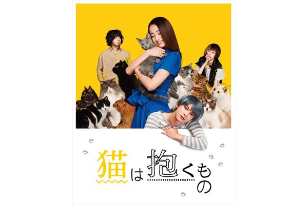 沢尻エリカ×吉沢亮×犬童一心「猫は抱くもの」BD&DVD 19年1・9発売
