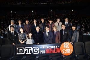 『DTC -湯けむり純情篇- from HiGH&LOW』公開記念舞台あいさつ