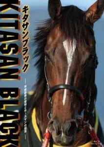 『キタサンブラック ~平成最後の怪物とホースマンの信念~』