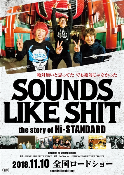 <p>「SOUNDS LIKE SHIT-the story of Hi-STANDARD-」</p>