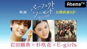 『岩田剛典×杉咲花×E-girls 映画「パーフェクトワールド」公開直前SP』