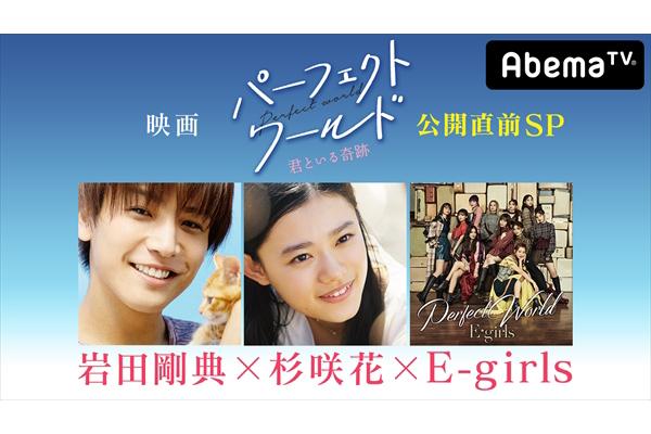 岩田剛典×杉咲花のSP対談&E-girlsも『パーフェクトワールド』公開直前特番10・3放送