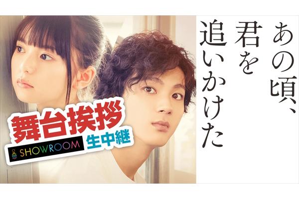 山田裕貴×齋藤飛鳥『あの頃、君を追いかけた』初日舞台あいさつ SHOWROOMで生中継決定