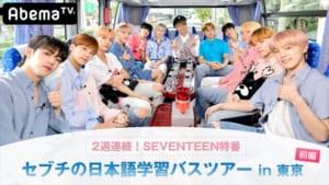 『2週連続!SEVENTEEN特番 セブチの日本語学習バスツアーin東京』