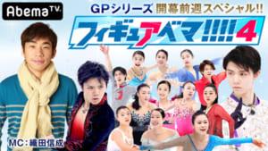 『織田信成のフィギュアベマ!!!!4~GPシリーズ開幕前週スペシャル』