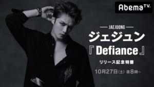『ジェジュン「Defiance」リリース記念特番』