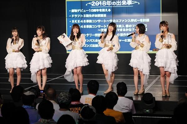須田亜香里、写真集スルーに「何か忘れてない?」『SKE48 10周年特別公演(前編)』
