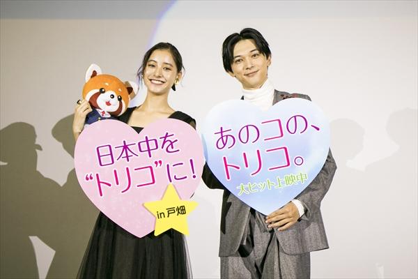 吉沢亮&新木優子の福岡弁に大歓声「トリコにするけんねー」