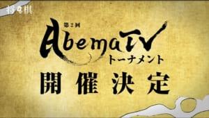 『AbemaTVトーナメント』