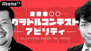 『全日本○○グラドルコンテスト-アビリティ-』