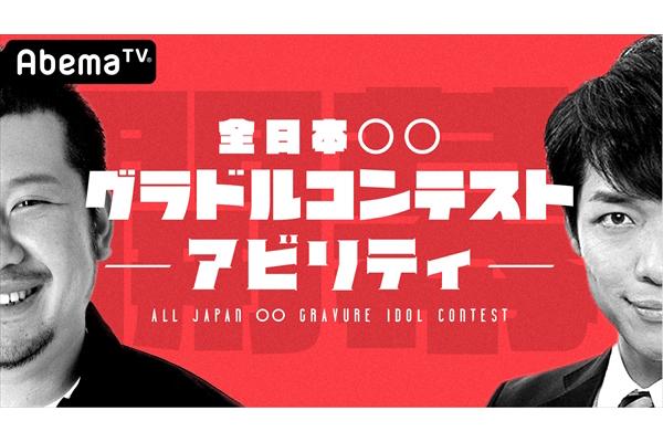 ケンコバ、川島明がグラドルを発掘!『全日本○○グラドルコンテスト』11・3スタート