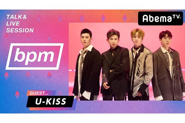 黒木啓司『bpm』にU-KISSが初登場!放送100回2時間SP 10・13放送