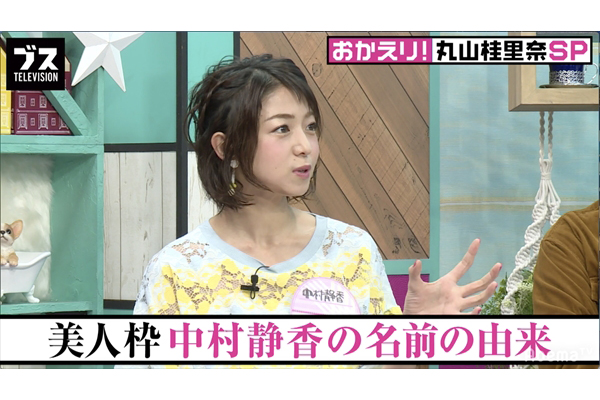 おぎやはぎ矢作、中村静香の名前の由来に「お風呂を覗かれるイメージ」『「ブス」テレビ』10・15放送
