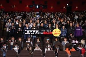 映画『DTC -湯けむり純情篇- from HiGH&LOW』大ヒット御礼舞台あいさつ