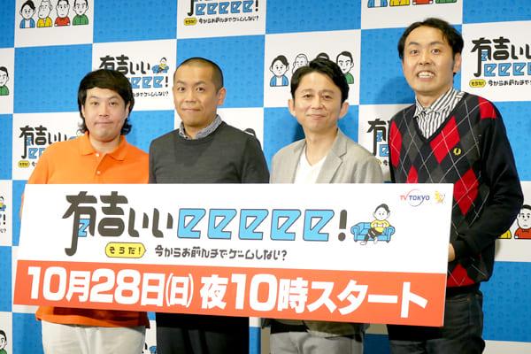 有吉弘行、ゲーム番組MCに気合「ボコボコにしてもらっても」『有吉ぃぃeeeee!』10・28スタート