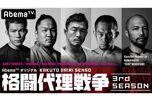 菊田早苗らの推薦選手が参戦決定『格闘代理戦争3ndシーズン』1回戦は10・27生中継