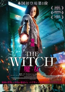 『The Witch/魔女』