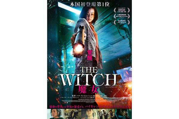 韓国大ヒット作『The Witch/魔女』11・3公開決定!ポスター&予告編解禁