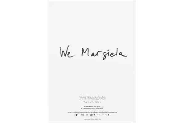 『We Margiela マルジェラと私たち』19年2・8公開決定