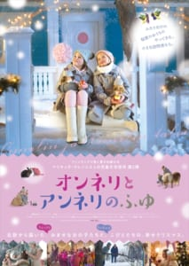 映画『オンネリとアンネリのふゆ』