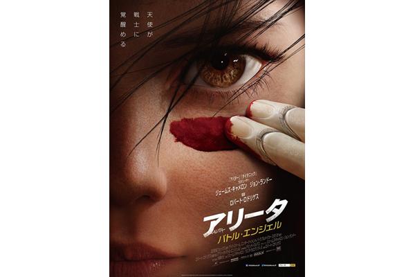 「銃夢」をJ・キャメロン×R・ロドリゲスで映画化『アリータ:バトル・エンジェル』ビジュアル解禁