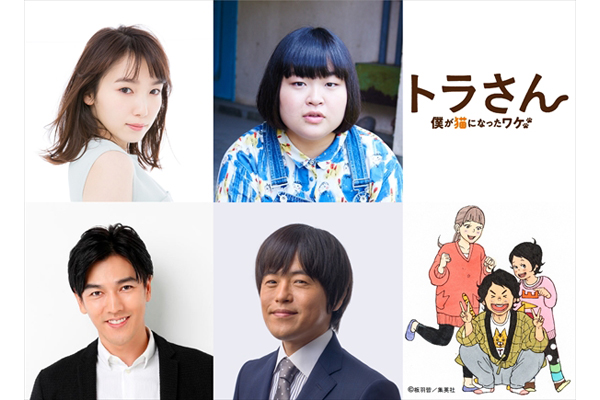 北山宏光初主演映画「トラさん」にバカリズム、飯豊まりえ、富山えり子、要潤が出演!