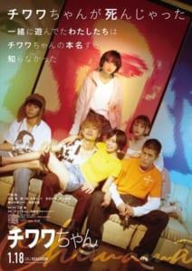 映画『チワワちゃん』
