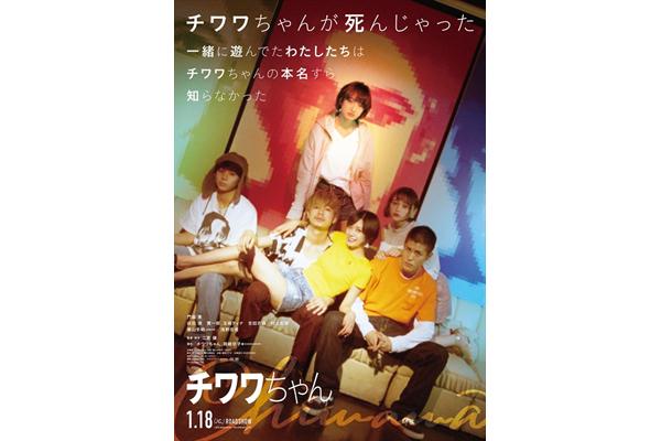 門脇麦主演『チワワちゃん』19年1・18公開決定!特報&ティザービジュアル解禁