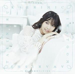 乃木坂46 22ndシングル「帰り道は遠回りしたくなる」