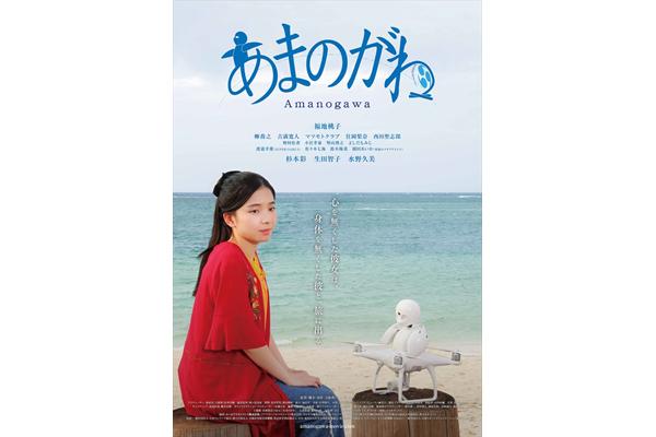 福地桃子の初主演映画『あまのがわ』ティザービジュアル&特報映像解禁