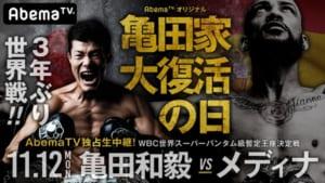『亀田家 大復活の日~亀田和毅vsメディナ WBC世界Sバンタム級暫定王座決定戦~』