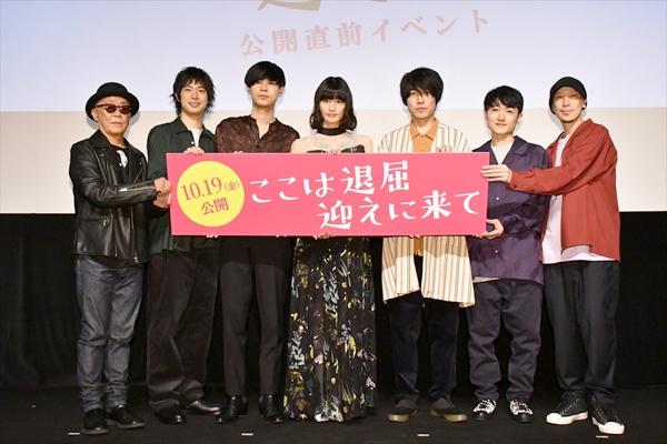 橋本愛、フジファブリックの生歌に感激「泣かないほうが難しいですね!」