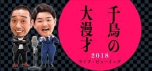 「千鳥の大漫才2018」