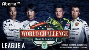 『AbemaTV Presents World Challenge』