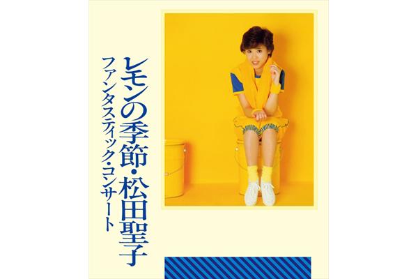 松田聖子の80年代コンサート映像3タイトルが初Blu-ray化