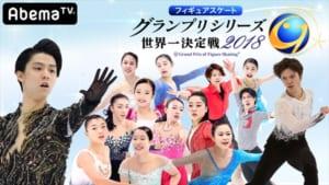 「フィギュアスケートグランプリシリーズ世界一決定戦2018」