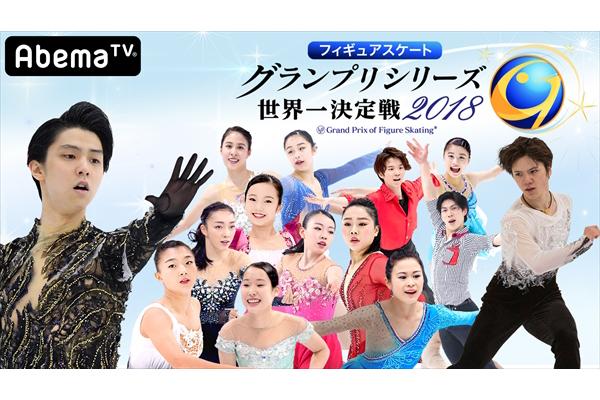 会場の生音のみ!「フィギュアGPシリーズ」米、仏大会をAbemaTVで放送