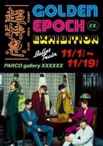"「超特急EXHIBITION""GOLDENEPOCH」"