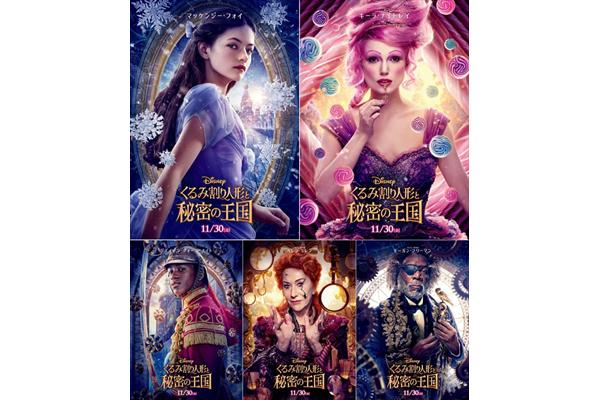 『くるみ割り人形と秘密の王国』キャラクターポスター解禁