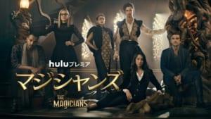 Huluプレミア「マジシャンズ」シーズン3