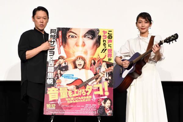 吉岡里帆、阿部サダヲの美声に「マジ尊敬っす」『音量を上げろタコ!』一夜限りのライブ開催