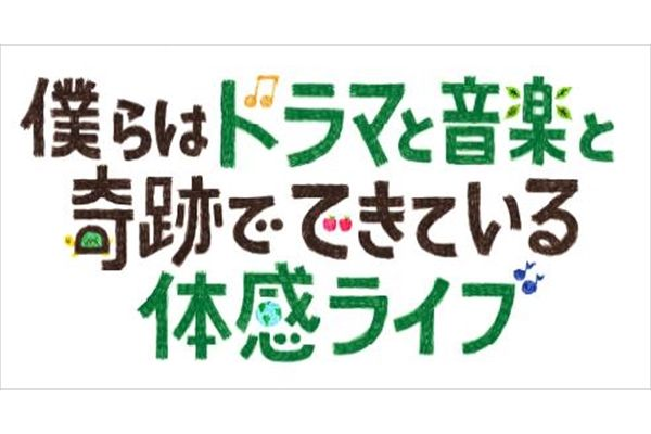 高橋一生主演ドラマ『僕らは奇跡でできている』SPイベント追加出演者が決定