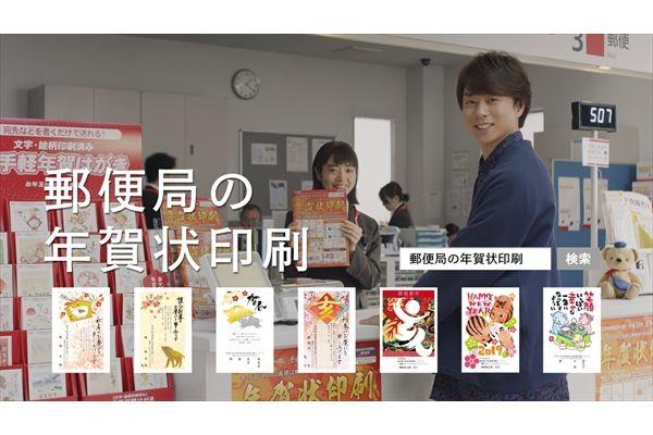 櫻井翔、平成の思い出は「嵐の4人との出会いじゃないかな」