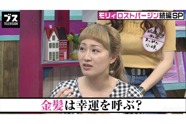丸山桂里奈が売れた理由が判明!?『「ブス」テレビ』10・22放送