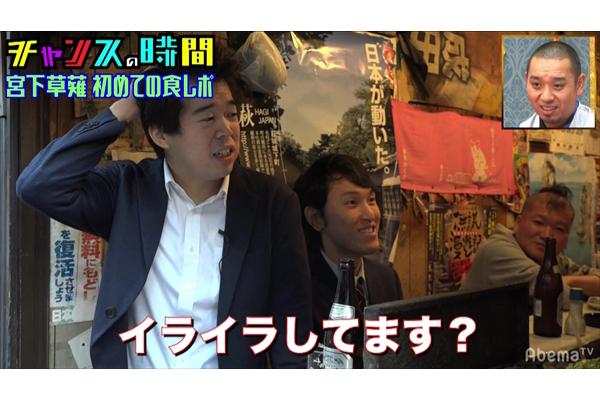 宮下草薙が食レポに初挑戦!『チャンスの時間』10・23放送