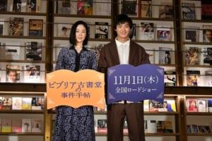 映画「ビブリア古書堂の事件手帖」公開直前イベント