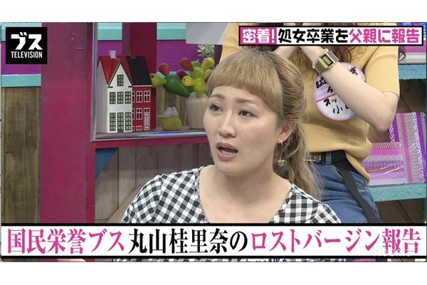 """丸山桂里奈の初体験話にスタジオ騒然「""""今日、行ってきます!""""とお母さんに」"""