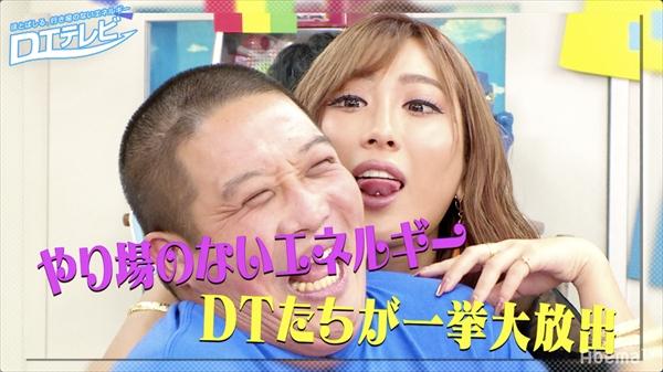 <p>『DTテレビ』</p>
