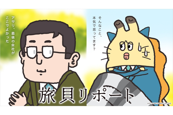 福士蒼汰主演「旅猫リポート」と「朝だよ!貝社員」がコラボ!10・25&26放送