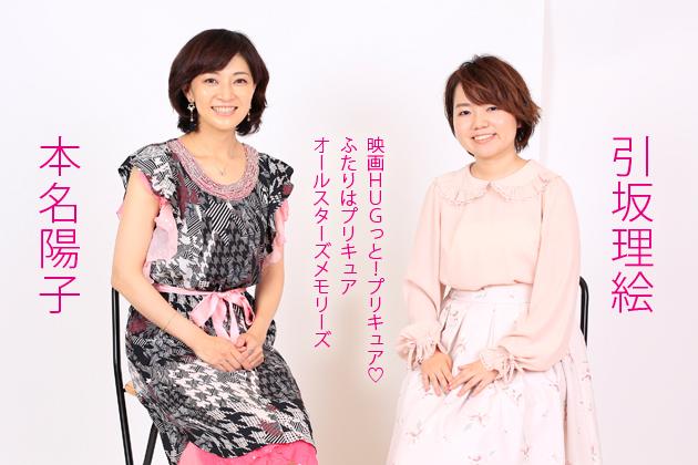 引坂理絵&本名陽子インタビュー「映画HUGっと!プリキュア♡ふたりはプリキュア オールスターズメモリーズ」